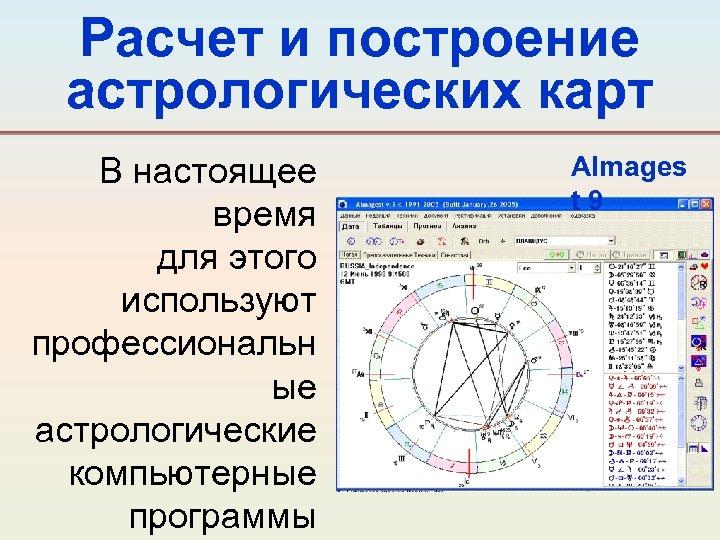 Расчет и построение астрологических карт В настоящее время для этого используют профессиональн ые астрологические