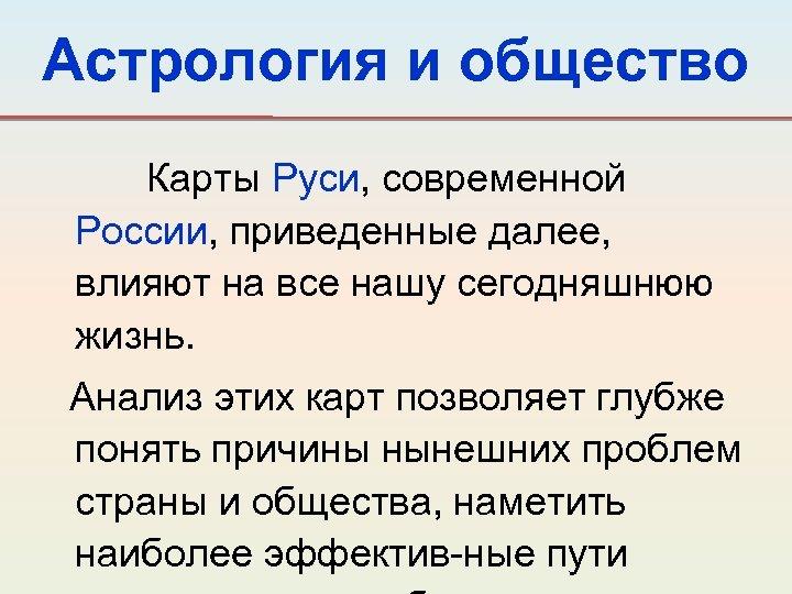 Астрология и общество Карты Руси, современной России, приведенные далее, влияют на все нашу сегодняшнюю