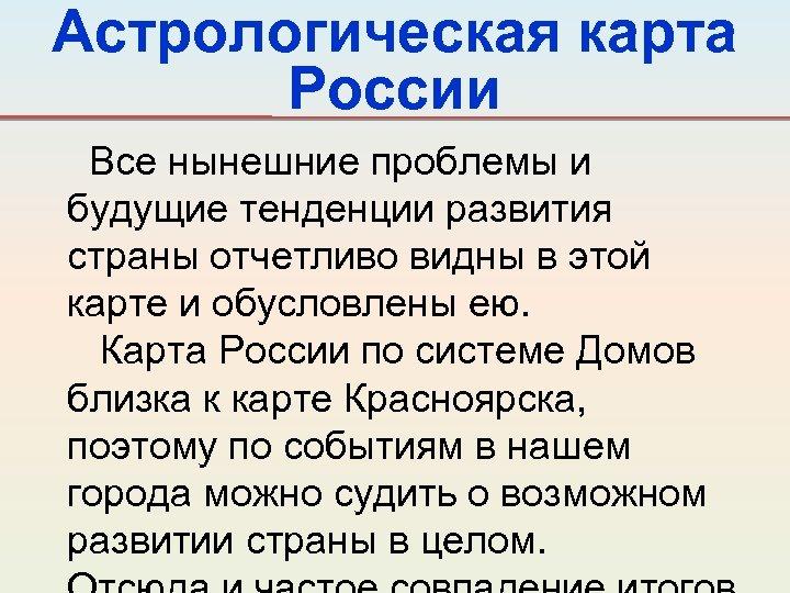 Астрологическая карта России Все нынешние проблемы и будущие тенденции развития страны отчетливо видны в