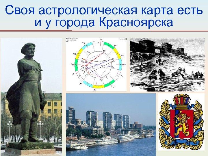 Своя астрологическая карта есть и у города Красноярска