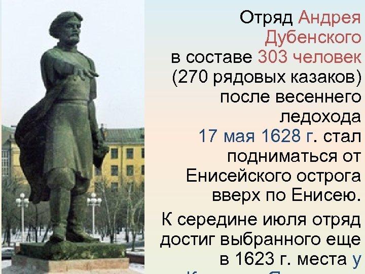Отряд Андрея Дубенского в составе 303 человек (270 рядовых казаков) после весеннего ледохода 17
