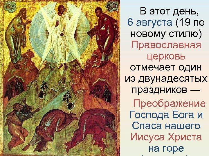 В этот день, 6 августа (19 по новому стилю) Православная церковь отмечает один из