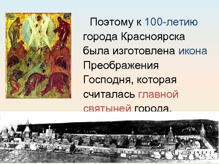 Поэтому к 100 -летию города Красноярска была изготовлена икона Преображения Господня, которая считалась главной
