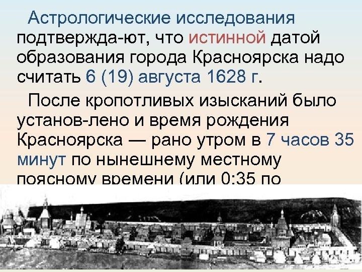 Астрологические исследования подтвержда-ют, что истинной датой образования города Красноярска надо считать 6 (19) августа