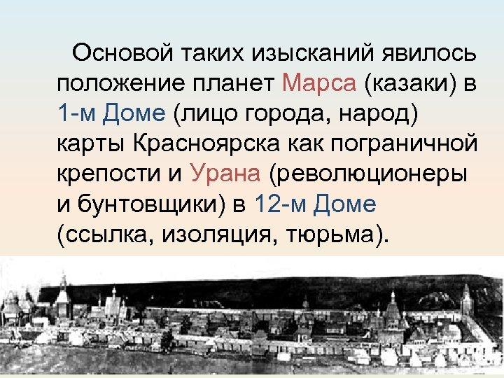 Основой таких изысканий явилось положение планет Марса (казаки) в 1 -м Доме (лицо города,