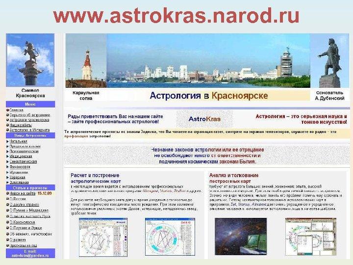 www. astrokras. narod. ru