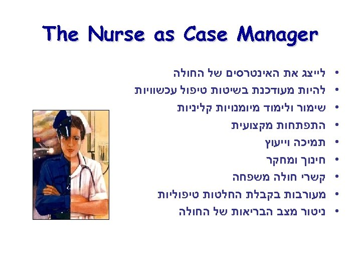 The Nurse as Case Manager • • • • • לייצג את האינטרסים