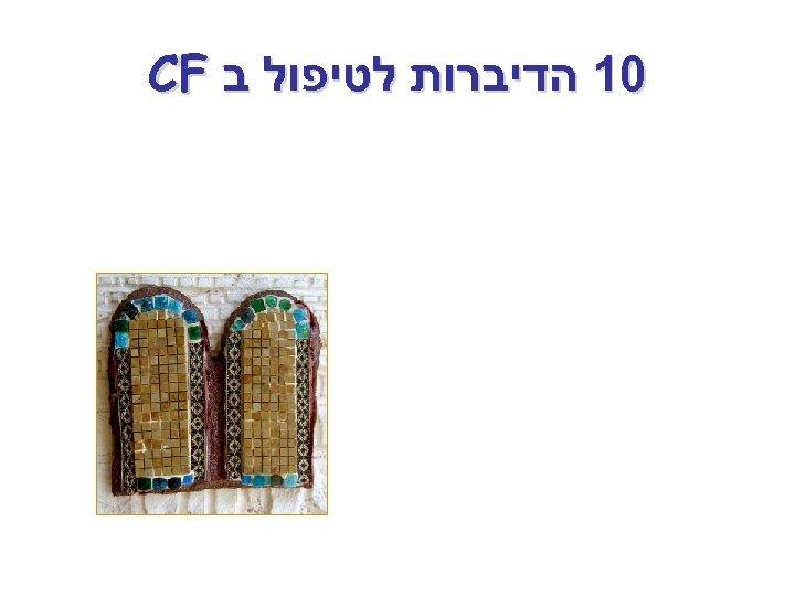01 הדיברות לטיפול ב CF