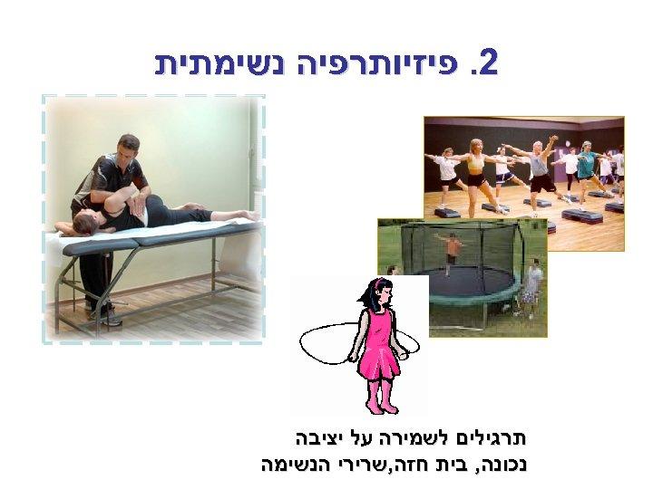 2. פיזיותרפיה נשימתית תרגילים לשמירה על יציבה נכונה, בית חזה, שרירי הנשימה