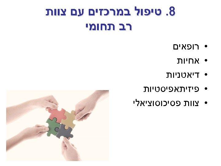 8. טיפול במרכזים עם צוות רב תחומי • • • רופאים אחיות דיאטניות