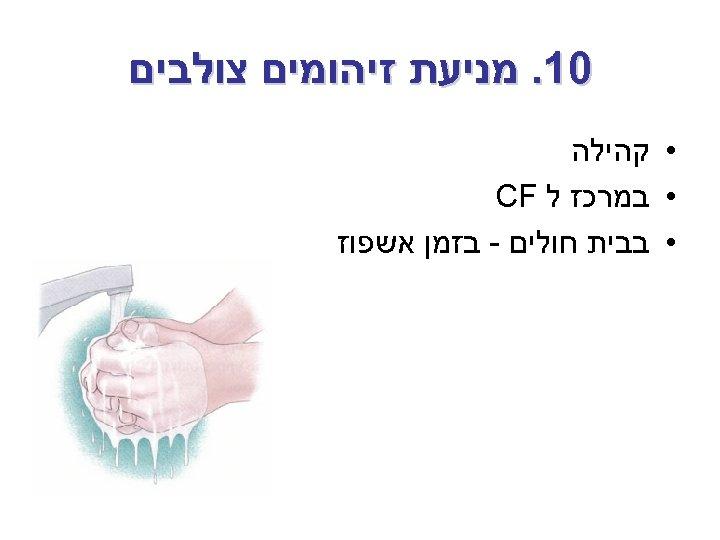 01. מניעת זיהומים צולבים • קהילה • במרכז ל CF • בבית חולים