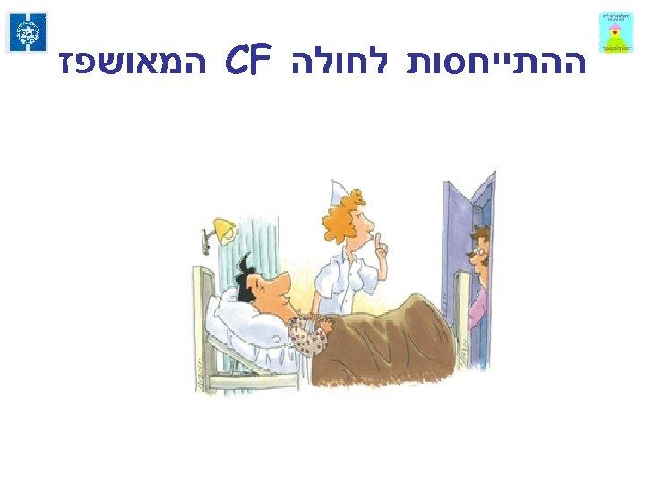 ההתייחסות לחולה CF המאושפז