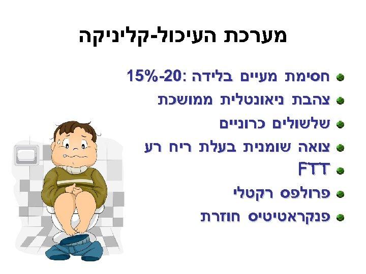 מערכת העיכול-קליניקה חסימת מעיים בלידה : 02 -%51 צהבת ניאונטלית ממושכת שלשולים כרוניים
