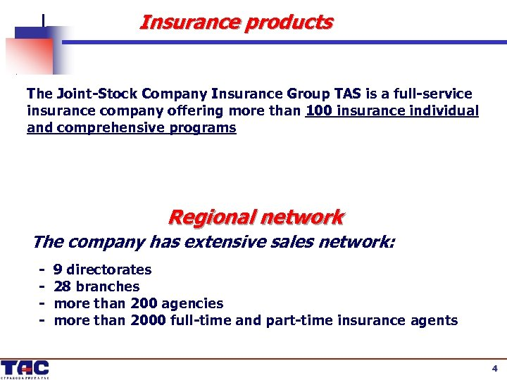 Insurance products The Joint-Stock Company Insurance Group TAS is a full-service insurance company offering