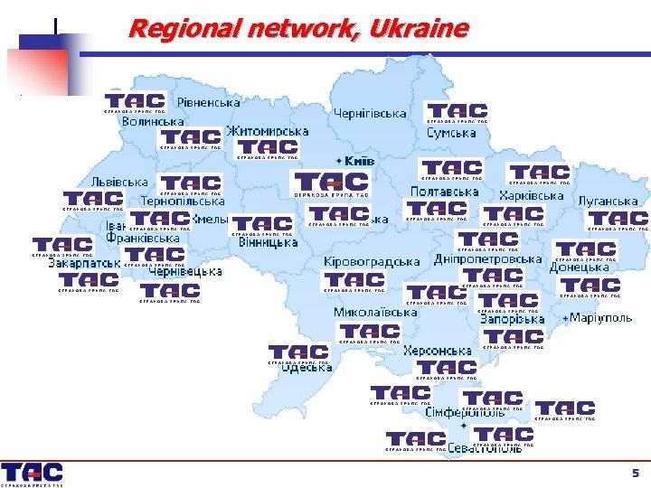 Regional network, Ukraine 5 5