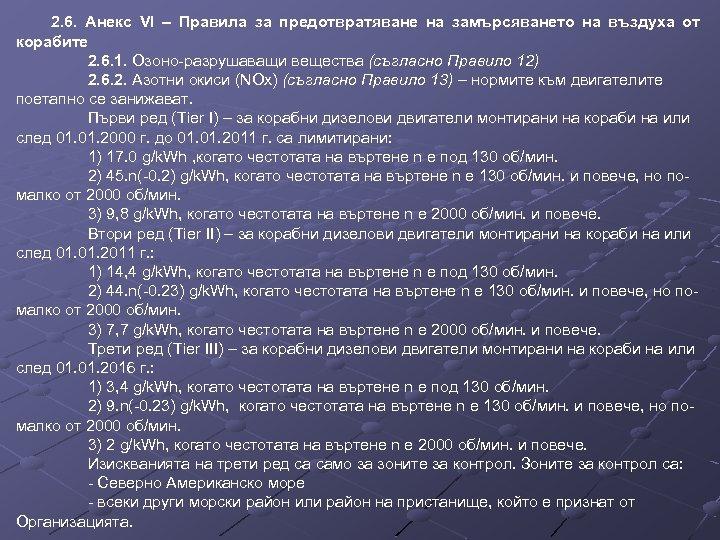 2. 6. Анекс VІ – Правила за предотвратяване на замърсяването на въздуха от корабите
