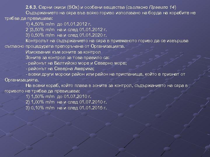 2. 6. 3. Серни окиси (SOx) и особени вещества (съгласно Правило 14) Съдържанието на