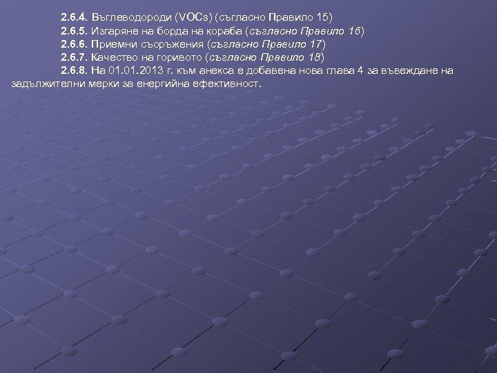 2. 6. 4. Въглеводороди (VOCs) (съгласно Правило 15) 2. 6. 5. Изгаряне на борда
