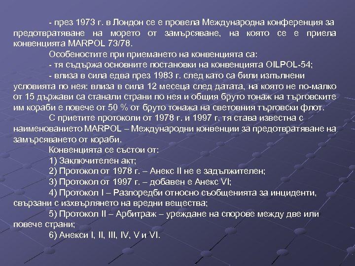 - през 1973 г. в Лондон се е провела Международна конференция за предотвратяване на