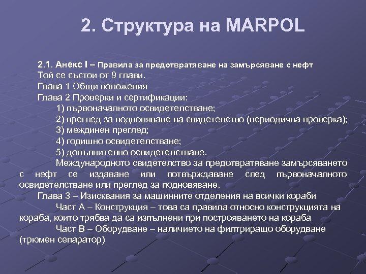2. Структура на MARPOL 2. 1. Анекс I – Правила за предотвратяване на замърсяване