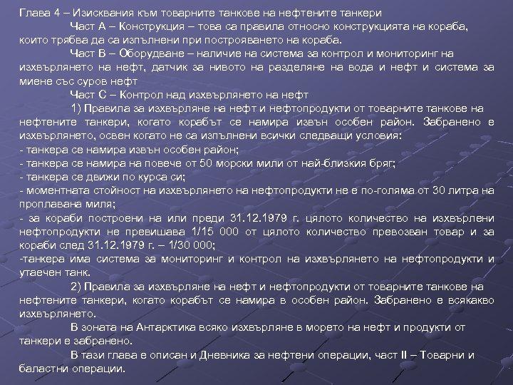 Глава 4 – Изисквания към товарните танкове на нефтените танкери Част А – Конструкция