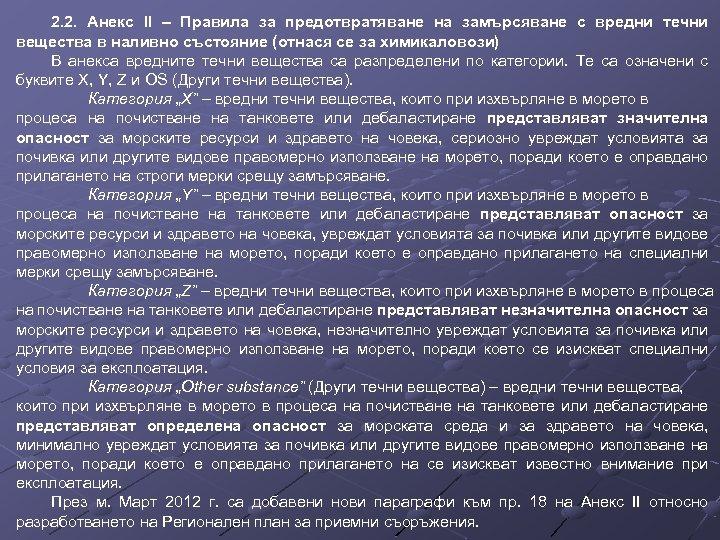 2. 2. Анекс IІ – Правила за предотвратяване на замърсяване с вредни течни вещества