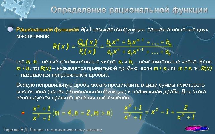 Рациональной функцией R(x) называется функция, равная отношению двух многочленов: где m, n – целые