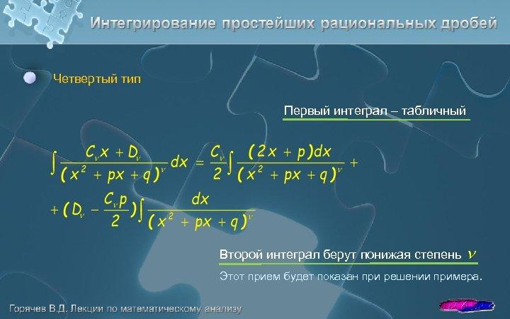 Четвертый тип Первый интеграл – табличный Второй интеграл берут понижая степень n Этот прием
