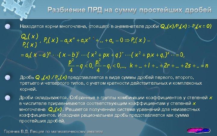 Находятся корни многочлена, стоящего в знаменателе дроби Qm(x)/Pn(x) : Pn(x = 0) Дробь Q