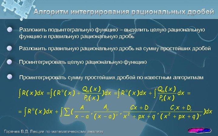 Разложить подынтегральную функцию – выделить целую рациональную функцию и правильную рациональную дробь Разложить правильную