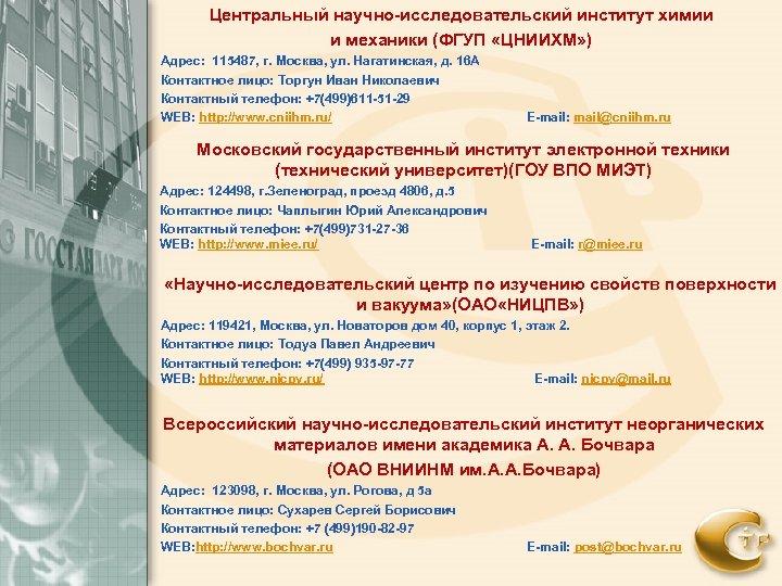 Центральный научно-исследовательский институт химии и механики (ФГУП «ЦНИИХМ» ) Адрес: 115487, г. Москва, ул.