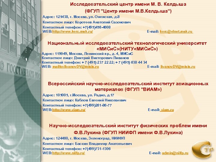 Исследовательский центр имени М. В. Келдыша (ФГУП