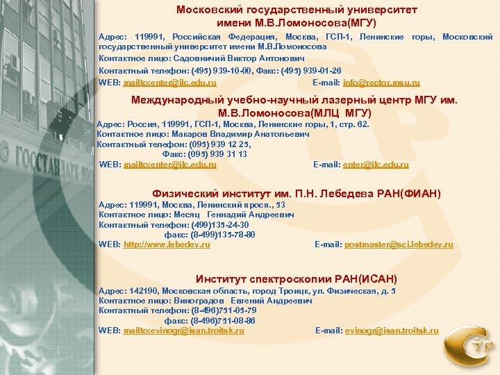 Московский государственный университет имени М. В. Ломоносова(МГУ) Адрес: 119991, Российская Федерация, Москва, ГСП-1, Ленинские