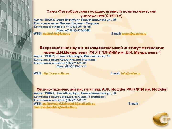 Санкт-Петербургский государственный политехнический университет(СПб. ПТУ) Адрес: 195251, Санкт-Петербург, Политехническая ул. , 29 Контактное лицо: