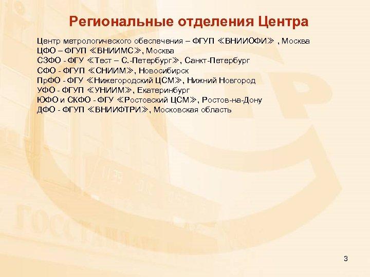 Региональные отделения Центра Центр метрологического обеспечения – ФГУП ≪ВНИИОФИ≫ , Москва ЦФО – ФГУП