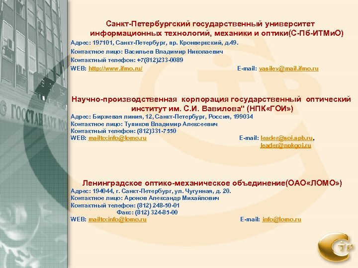 Санкт-Петербургский государственный университет информационных технологий, механики и оптики(С-Пб-ИТМи. О) Адрес: 197101, Санкт-Петербург, пр. Кронверкский,