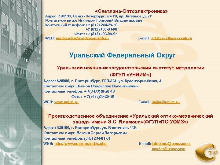 «Светлана-Оптоэлектроника» Адрес: 194156, Санкт- Петербург, а/я 78, пр. Энгельса, д. 27 Контактное лицо: