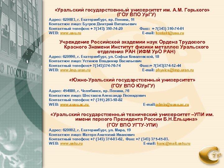 «Уральский государственный университет им. А. М. Горького» (ГОУ ВПО Ур. ГУ) Адрес: 620083,