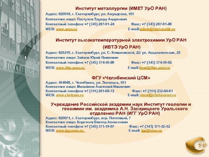 Институт металлургии (ИМЕТ Ур. О РАН) Адрес: 620016, г. Екатеринбург, ул. Амундсена, 101 Контактное