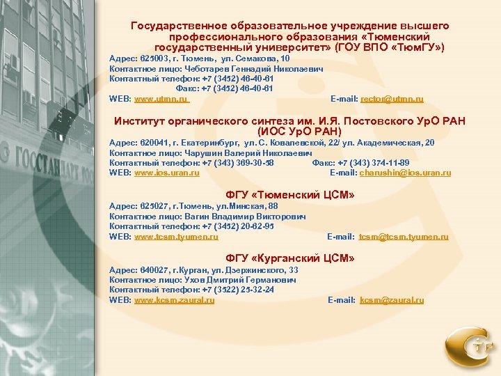 Государственное образовательное учреждение высшего профессионального образования «Тюменский государственный университет» (ГОУ ВПО «Тюм. ГУ» )