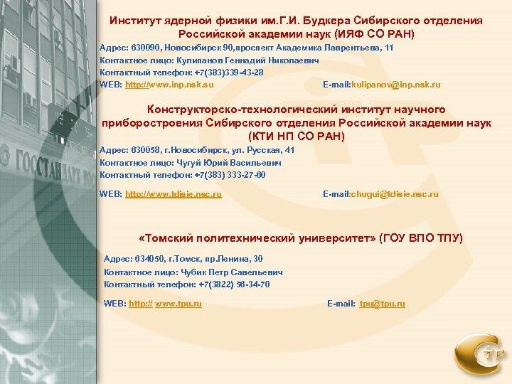 Институт ядерной физики им. Г. И. Будкера Сибирского отделения Российской академии наук (ИЯФ СО