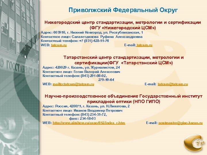 Приволжский Федеральный Округ Нижегородский центр стандартизации, метрологии и сертификации (ФГУ «Нижегородский ЦСМ» ) Адрес: