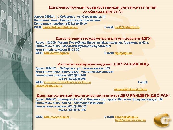 Дальневосточный государственный университет путей сообщения(ДВГУПС) Адрес: 680021, г. Хабаровск, ул. Серышева, д. 47 Контактное