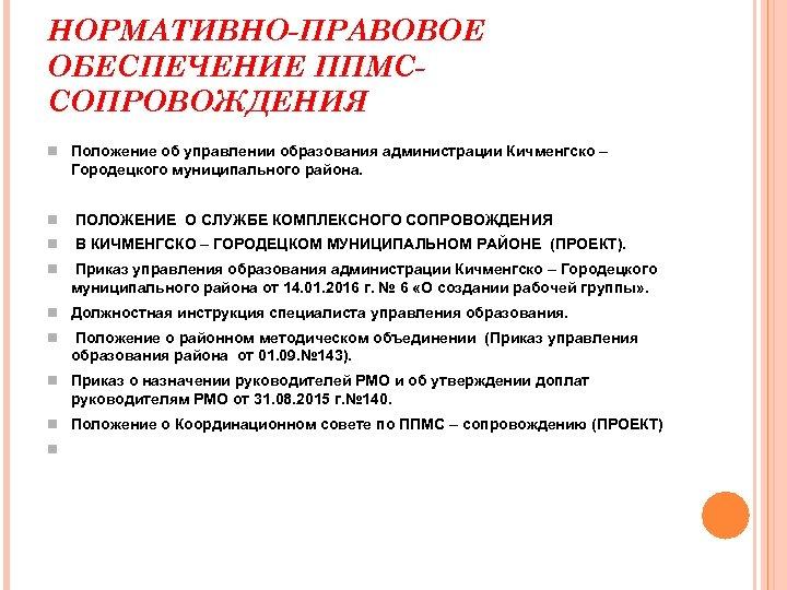 НОРМАТИВНО-ПРАВОВОЕ ОБЕСПЕЧЕНИЕ ППМССОПРОВОЖДЕНИЯ n Положение об управлении образования администрации Кичменгско – Городецкого муниципального района.