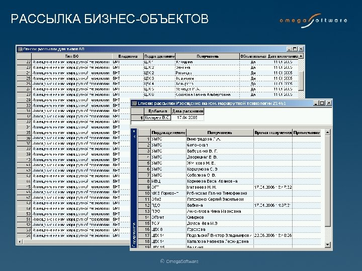 РАССЫЛКА БИЗНЕС-ОБЪЕКТОВ