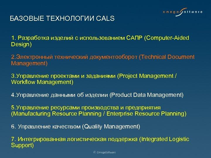 БАЗОВЫЕ ТЕХНОЛОГИИ CALS 1. Разработка изделий с использованием САПР (Computer-Aided Design) 2. Электронный технический