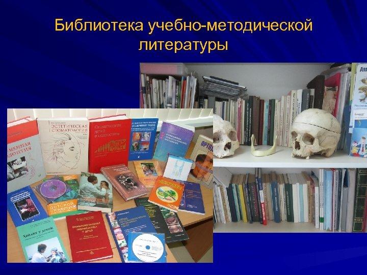 Библиотека учебно-методической литературы