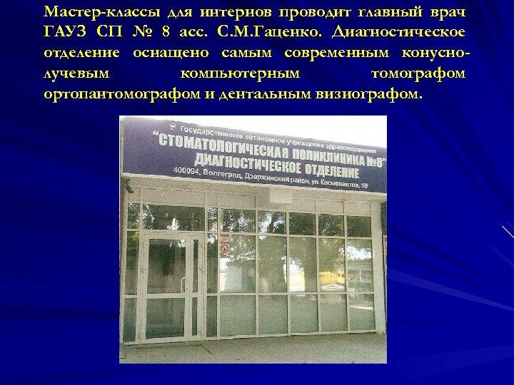 Мастер-классы для интернов проводит главный врач ГАУЗ СП № 8 асс. С. М. Гаценко.