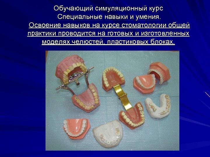 Обучающий симуляционный курс Специальные навыки и умения. Освоение навыков на курсе стоматологии общей практики