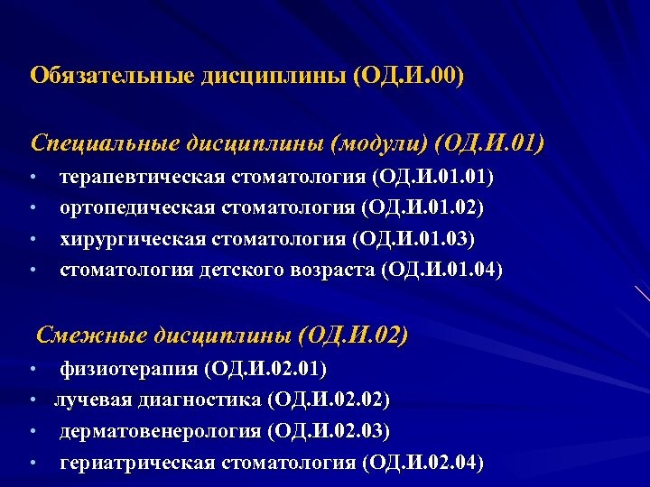 Обязательные дисциплины (ОД. И. 00) Специальные дисциплины (модули) (ОД. И. 01) • терапевтическая стоматология